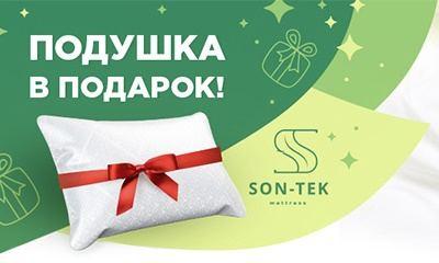 Подушка в подарок при покупке матраса в Курске
