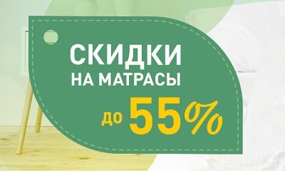 Матрасы Son-Tek со скидкой Курск