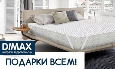 Подушка Dimax в подарок Курск