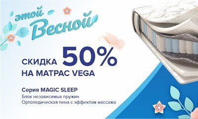 Скидка 50% на матрас Corretto Vega Курск