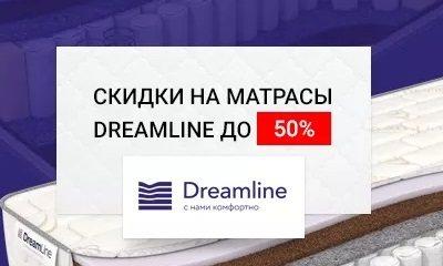 Матрасы Dreamline со скидкой в Курске
